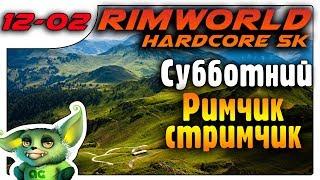 Субботний Римчик-Стримчик /12-02/ RimWorld HSK b18