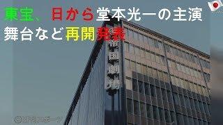 2020年3月18日水曜日 東宝、20日から堂本光一の主演舞台など再開発表   Famous School 東宝は18日、中止していた公演を20日から再開すると発表した。