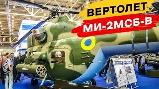 Вертолет Ми-2МСБ-В - видео-обзор(Видео-обзор легкого многоцелевого вертолета Ми-2МСБ-В, представленного на выставке «Оружие и безопасность..., 2015-10-07T18:19:04.000Z)