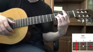 Король и Шут — Проклятый старый дом  Как играть на гитаре
