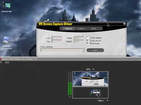 Настройка Adobe Flash Media Live Encoder 3.1 (2011)