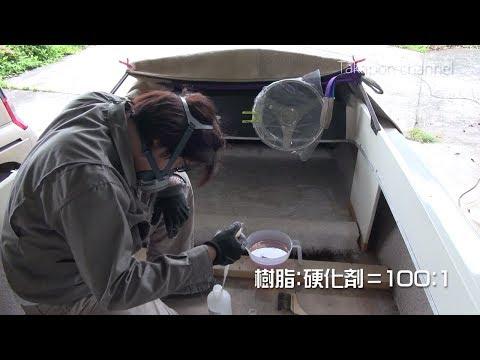 [#11] 妄想グルメ 風に~ ボート の レストア FRP施工 デッキのDIY張り替えをする! Boat deck re-covering restoration.