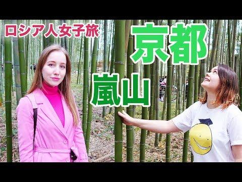 ロシア人女子旅:京都・嵐山&渡月橋!八つ橋を食べる!駅で足湯♨️