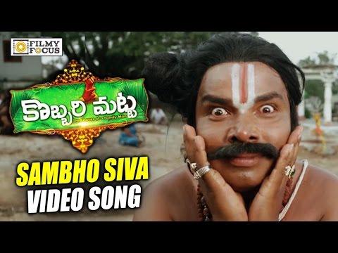 Shambo Siva Shambo Video Song || Kobbari Matta Movie Songs || Sampoornesh Babu - Filmyfocus.com