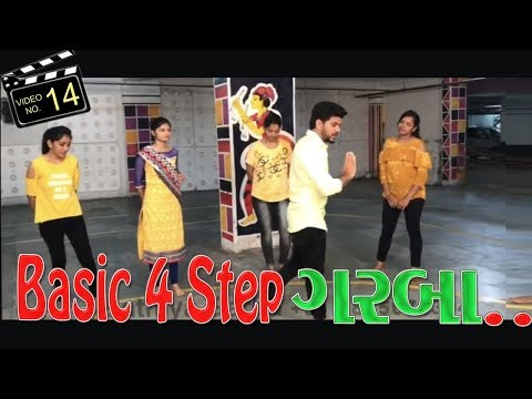 BASIC 4 STEPS GARBA DANCE STEPS VIDEO | NAVRATRI 2017 | Play Any Songs ||Sathiya Garba International