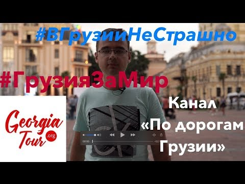 """Грузия 20.06.2019 """"Что произошло?"""""""