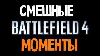 Battlefield 4 - Самые Смешные Моменты Алекс и Брейн
