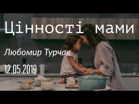 """056 """"Цінності мами"""" - Любомир Турчак"""