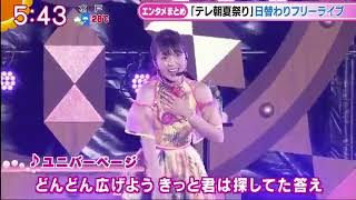 三森すずこ サマステ 三森すずこ 動画 24