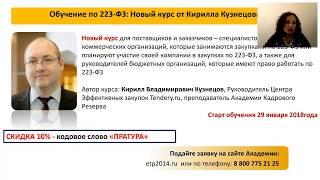 44-ФЗ: Вебинар. Вопросы привлечения заказчиков к административной ответственности