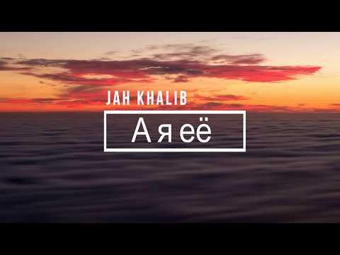 Jah Khalib - А я её