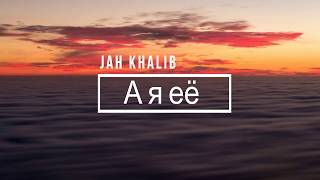 Download Jah Khalib - А я её - Текст Mp3 and Videos