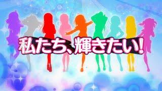 【番宣PV】TVアニメ「ラブライブ!サンシャイン!!」番宣PV