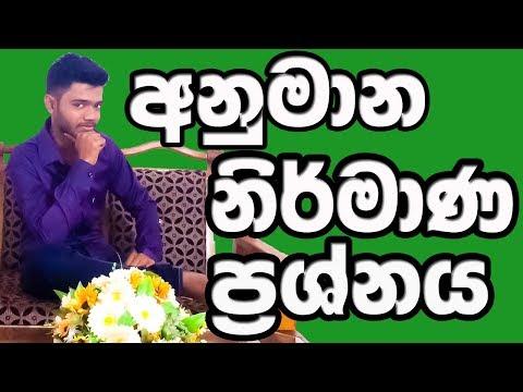 Sinhala Qut Show :- Guessing questions for construction of o/l maths. Anumana Prashna