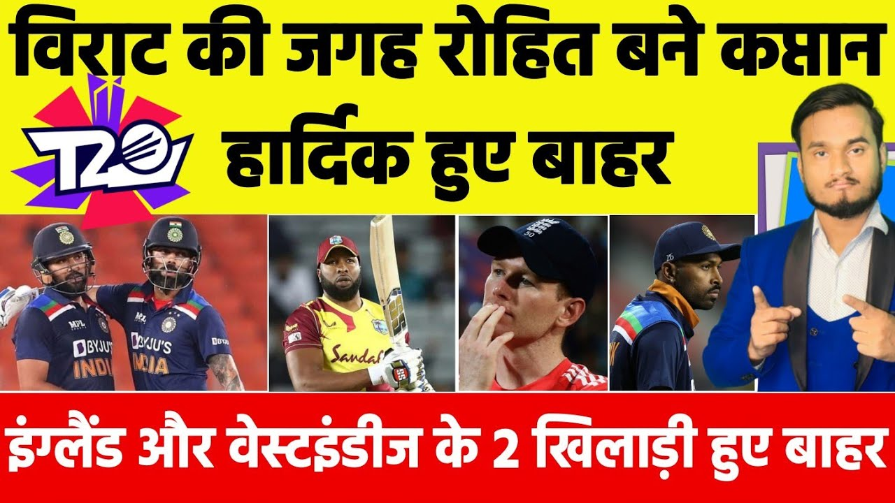 T20 WorldCup 2021 : 5 Big News, Rohit Captain & Virat Out, Morgan Out, Wi New Player In, Hardik Out