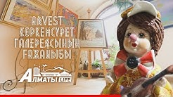 "Almaty Life | ""Arvest"" көркемсурет галереясы"