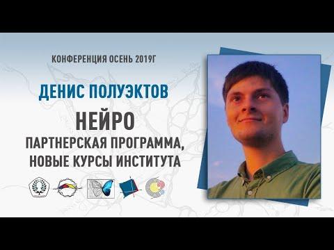 О партнерской программе Нейро, Нейрокафе и конкурсах | Денис Полуэктов