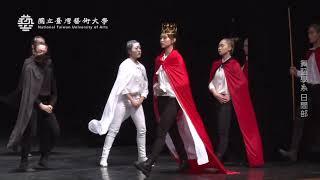 國立臺灣藝術大學 第64屆創意舞蹈比賽
