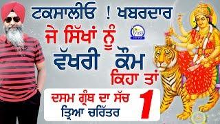 ਦਸਮ ਗ੍ਰੰਥ ਤ੍ਰਿਆ ਚਰਿੱਤਰ ਨੰ. 01   Dasam Granth Da Sach   FULL HD WITH SUBTITLES   Harnek Singh NZ