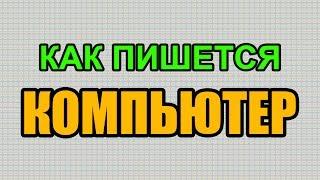 Видео: Как правильно пишется слово КОМПЬЮТЕР по-русски