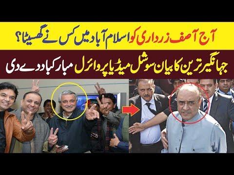 Aj Asif Zardari Ko Islamabad Main Ghasita Gaya Jahangir Tareen Ka Bayan