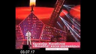 Кенжебек Жанабилов ''Махаббат жасқа қарамайды''