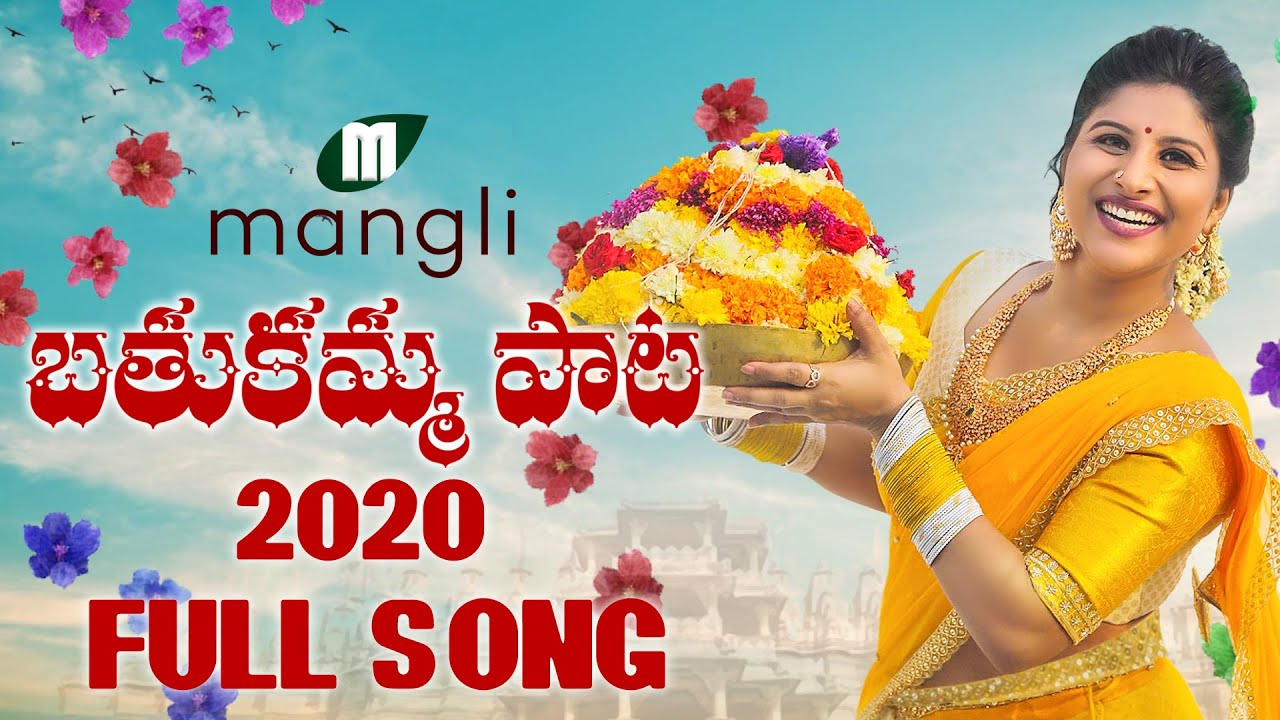 Mangli Bathukamma 2020 Song Lyrics | Senu Selaka Muriseti Vela