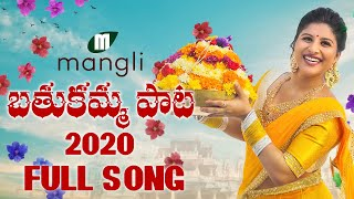 Mangli Bathukamma Song  2020 | Full Song | Kasarla Shyam | Jordar Sujatha | SK Baji | Suresh Bobbili