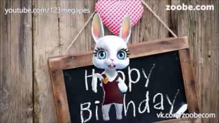 Zoobe Зайка Поздравление с днем рождения!