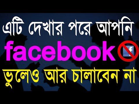 এটি দেখলে আর ফেইসবুক চালাবেন না || Quit Facebook || Self motivational video in bangla