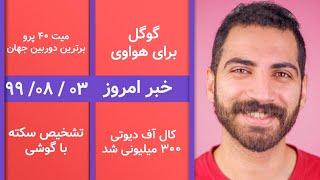 خبر امروز -  کال آف دیوتی ۳۰۰ میلیونی شد – اخبار اینترنت ایران، تشخیص سکته با گوشی، گوگل برای هواوی