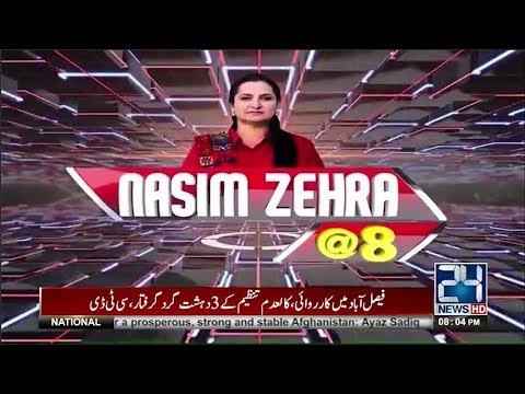 Exclusive Talk With Sohail Warraich - Nasim Zehra @ 8 - 23 December 2017 - 24 News HD
