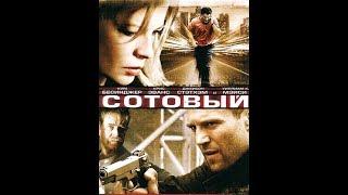 Ответ на случайный звонок ... отрывок из фильма (Сотовый/Cellular)2004