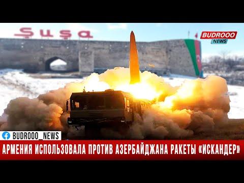 СРОЧНО: Армения все же использовала против Азербайджана ракеты «Искандер»