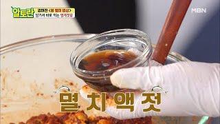"""담가서 바로 먹는 """"멍게젓갈"""" 감칠맛 폭발 양념장"""