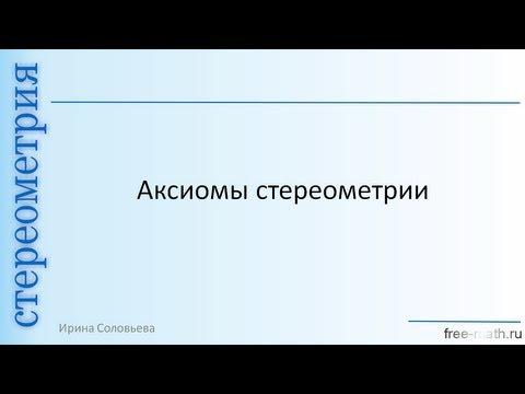 10 класс Геометрия Аксиомы стереометрии и их следствия
