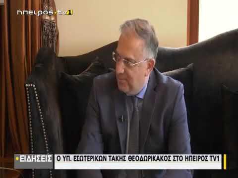 Ο Υπουργός Εσωτερικών Τάκης Θεοδωρικάκος στο Ήπειρος TV1 17092019