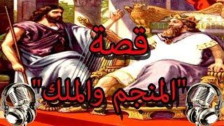 من التراث العربي القديم قصة \