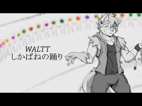 【WALTTstandard STRONG VCV】Corpse Dance【UTAUカバー】+VB