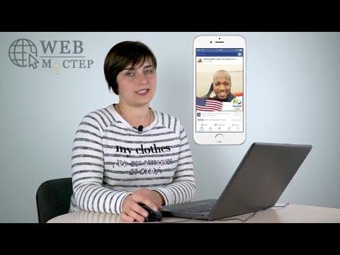 Как создать рамку в Facebook. Web Мастер, Выпуск Четвертый.