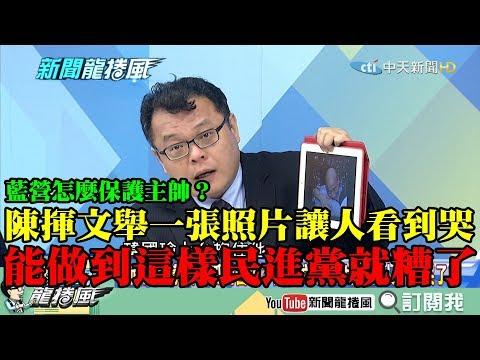 【精彩】韓面對國家機器孤獨苦撐?藍營怎麼保護主帥? 陳揮文舉一張照片讓人看到哭:能做到「這樣」民進黨就糟了!