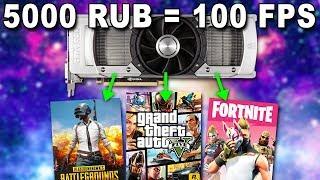 Рынок лучших видеокарт до 5000 рублей! 😎👍