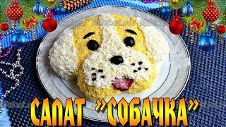 Новогодний салат Собачка.