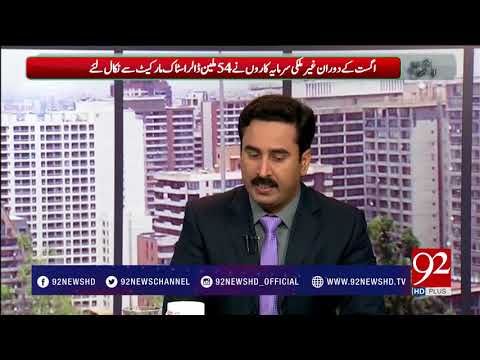 Bakhabar Subh - 16 August 2017 - 92NewsHDPlus