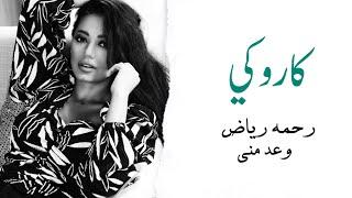 كاريوكي وعد مني / رحمه رياض 2018