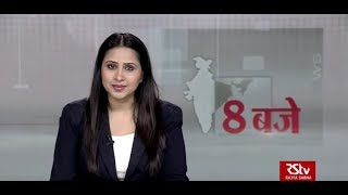 Hindi News Bulletin | हिंदी समाचार बुलेटिन – 21 January, 2020 (8 pm)