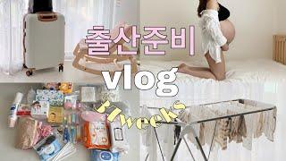 Vlog | 출산준비 | 일상 브이로그 | 임신37주 …