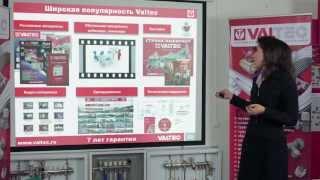 Запорная арматура Valtec(Представляем запорную арматуру VALTEC! В этом фильме рассмотрено оборудование для систем отопления и водосна..., 2012-10-11T07:41:42.000Z)