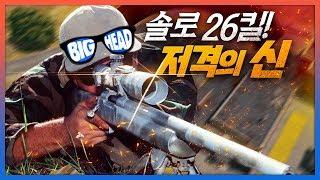 [배틀그라운드] 빅헤드 - 솔로 26킬 🔫저격의 신