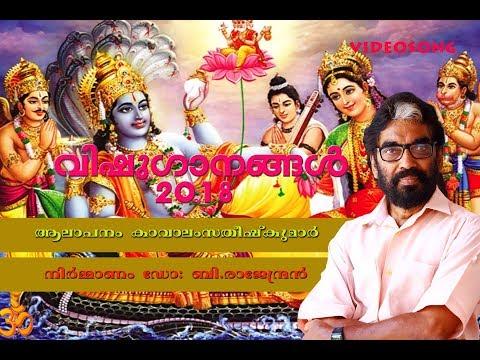 ക്ഷീരസാഗര ശയന  || Krishna Bhakthi Ganangal || Kavalam Satheeshkumar Songs || Hindu Devotional